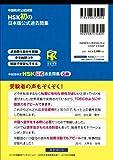 中国語検定 HSK 公式 過去問集 6級 CD付 画像