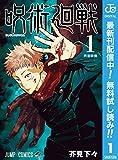 呪術廻戦【期間限定無料】 1 (ジャンプコミックスDIGITAL)