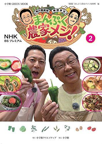 NHKBSプレミアム 梅沢富美男&東野幸治 まんぷく農家メシ 2 (小学館GREEN Mook)