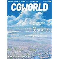 CGWORLD (シージーワールド) 2019年 10月号 [雑誌]