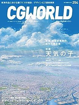 [CGWORLD編集部]のCGWORLD (シージーワールド) 2019年 10月号 [雑誌]