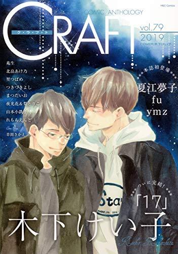 [画像:CRAFT vol.79【期間限定】 (HertZ&CRAFT)]