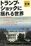 トランプショックに揺れる世界 2017年 04 月号 [雑誌]: 世界 別冊