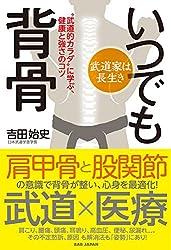 """武道家は長生き【いつでも背骨! 】 〜""""武道的カラダ"""