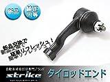 Strike タイロッドエンド コペン L880K 左側 純正同等品 サスペンションパーツ