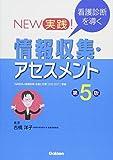 NEW 実践! 看護診断を導く 情報収集・アセスメント第5版