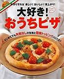 大好き!おうちピザ—手作りすれば楽しい!おいしい!安上がり! (主婦の友生活シリーズ)