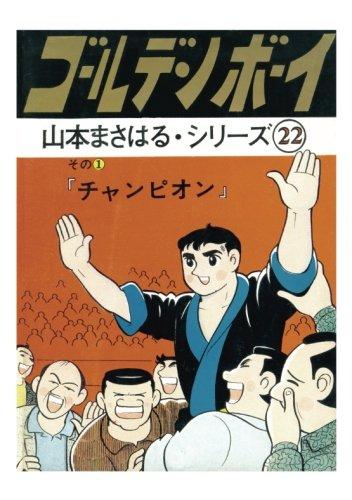 『ゴールデンボーイ』山本まさはる・昭和中期の「赤本・貸本」が、プリントオンデマンドで復刊!
