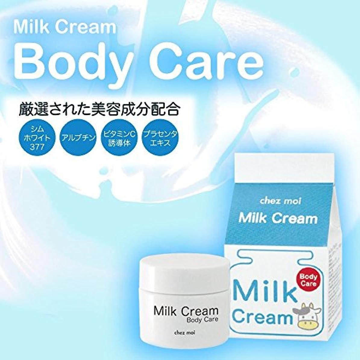 甘やかすぐったりテンションMilk Cream(ミルククリーム) Body Care(ボディケア) 30g