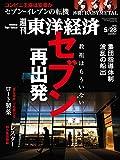 週刊東洋経済 2016年6月18日号 [雑誌]