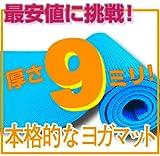 【最安値挑戦!】驚きの厚さ9mm ヨガマットクッション性抜群!スカイブルー(厚さ9mm yogamat)