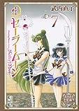 美少女戦士セーラームーン(7) 武内直子文庫コレクション (講談社漫画文庫)