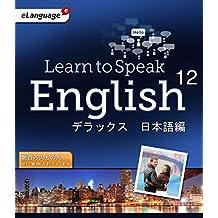 Learn to Speak English 12 デラックス 1年版[ダウンロード]/英語学習ソフト/ネイティブ英会話学習/PC学習/実践英会話/短期留学学習ソフト|ダウンロード版