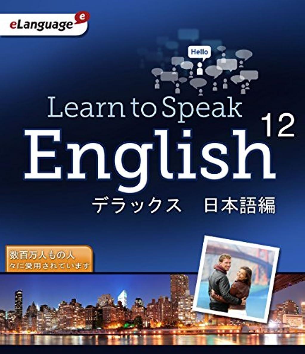 関数権限トーンLearn to Speak English 12 デラックス 1年版[ダウンロード]/英語学習ソフト/ネイティブ英会話学習/PC学習/実践英会話/短期留学学習ソフト|ダウンロード版