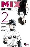 MIX (2) (ゲッサン少年サンデーコミックス)