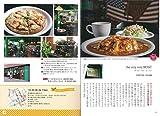 函館 おとなの美食BOOK 至福のランチ&ディナー 画像