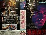 処刑調書【日本語吹替版】 [VHS] 画像