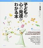 子どもの心の発達がわかる本 (こころライブラリーイラスト版)