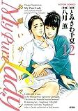 My Pure Lady(12) (アクションコミックス)