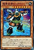 遊戯王 DUEA-JP013-SR 《超重武者ビッグベン?K》 Super