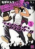 ライオンヘッド・ハイスクール 1 (バーズコミックス ガールズコレクション)