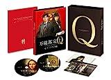 万能鑑定士Q —モナ・リザの瞳- Blu-ray スペシャルエディション