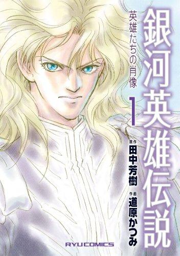 銀河英雄伝説~英雄たちの肖像~(1) (リュウコミックス)の詳細を見る