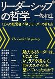 リーダーシップの哲学―12人の経営者に学ぶリーダーの育ち方