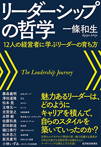 リーダーシップの哲学―12人の経営者に学ぶリーダーの育ち方の詳細を見る