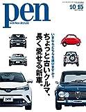 Pen (ペン)「特集:いまならどちらを選びますか? ちょっと古いクルマ、長く愛せる新車。」〈2017年10/15号〉 [雑誌]