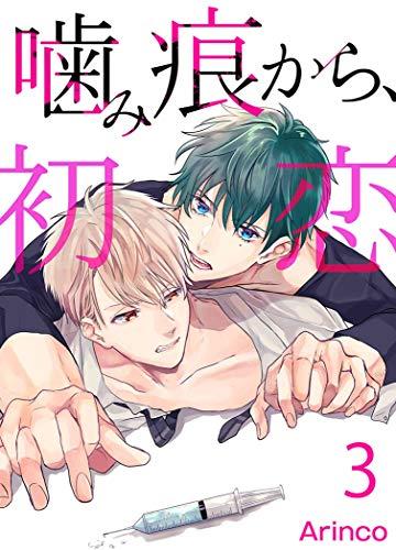 噛み痕から、初恋 3 (BOYS FAN)