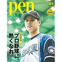Pen (ペン) 『特集 完全保存版 プロ野球に、熱くなれ。』〈2015年 5/1号〉 [雑誌]