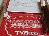 テレビブロス 地平線の相談 細野晴臣&星野源 オリジナルTシャツ 赤色