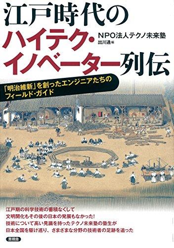 江戸時代のハイテク・イノベーター列伝