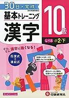 小学 基本トレーニング 漢字10級: 30日で完成 反復式+進級式