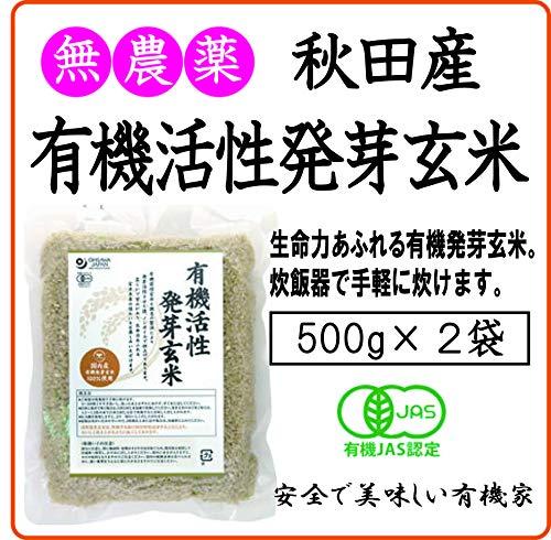 無農薬 国内産有機活性発芽玄米500g×2袋★製造工程でボイ...