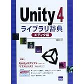 Unity 4ライブラリ辞典 エディタ編