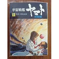 宇宙戦艦ヤマト (完結編 1) (ソノラマ文庫 (224))
