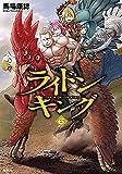 ライドンキング コミック 1-6巻セット