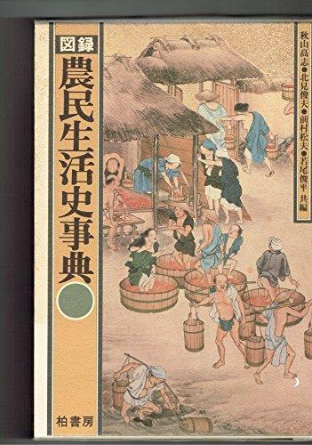 図録農民生活史事典 (1979年)