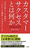 カスタマーサクセスとは何か――日本企業にこそ必要な「これからの顧客との付き合い方」