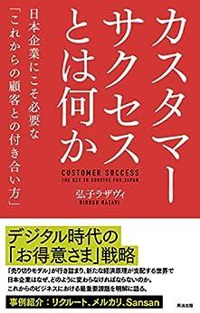 [弘子ラザヴィ]のカスタマーサクセスとは何か――日本企業にこそ必要な「これからの顧客との付き合い方」
