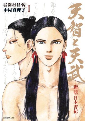 天智と天武 ―新説・日本書紀―(1) (ビッグコミックス)