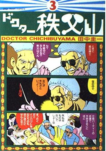 ドクター秩父山 3 (シップ・フレッシュ・コミックス)の詳細を見る