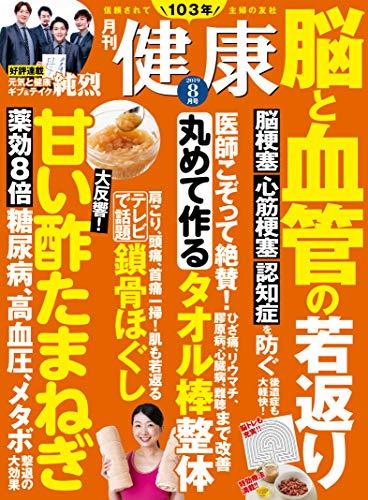 健康 2019年 08 月号 [雑誌]