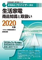 家電製品アドバイザー資格 生活家電 商品知識と取扱い 2020年版 (家電製品協会認定資格シリーズ)