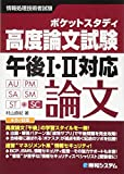 ポケットスタディ高度論文試験午後I・II対応 (情報処理技術者試験)