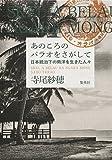 あのころのパラオをさがして 日本統治下の南洋を生きた人々 (集英社文芸単行本)