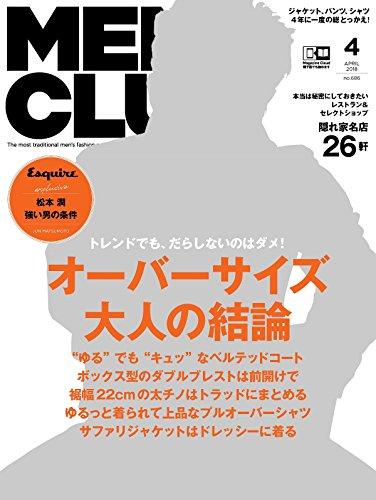 MEN'S CLUB (メンズクラブ) 2018年 4月号