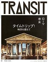 TRANSIT(トランジット)31号 タイムトリップ! 時空を超えて ローマ/奈良 (講談社 Mook(J))